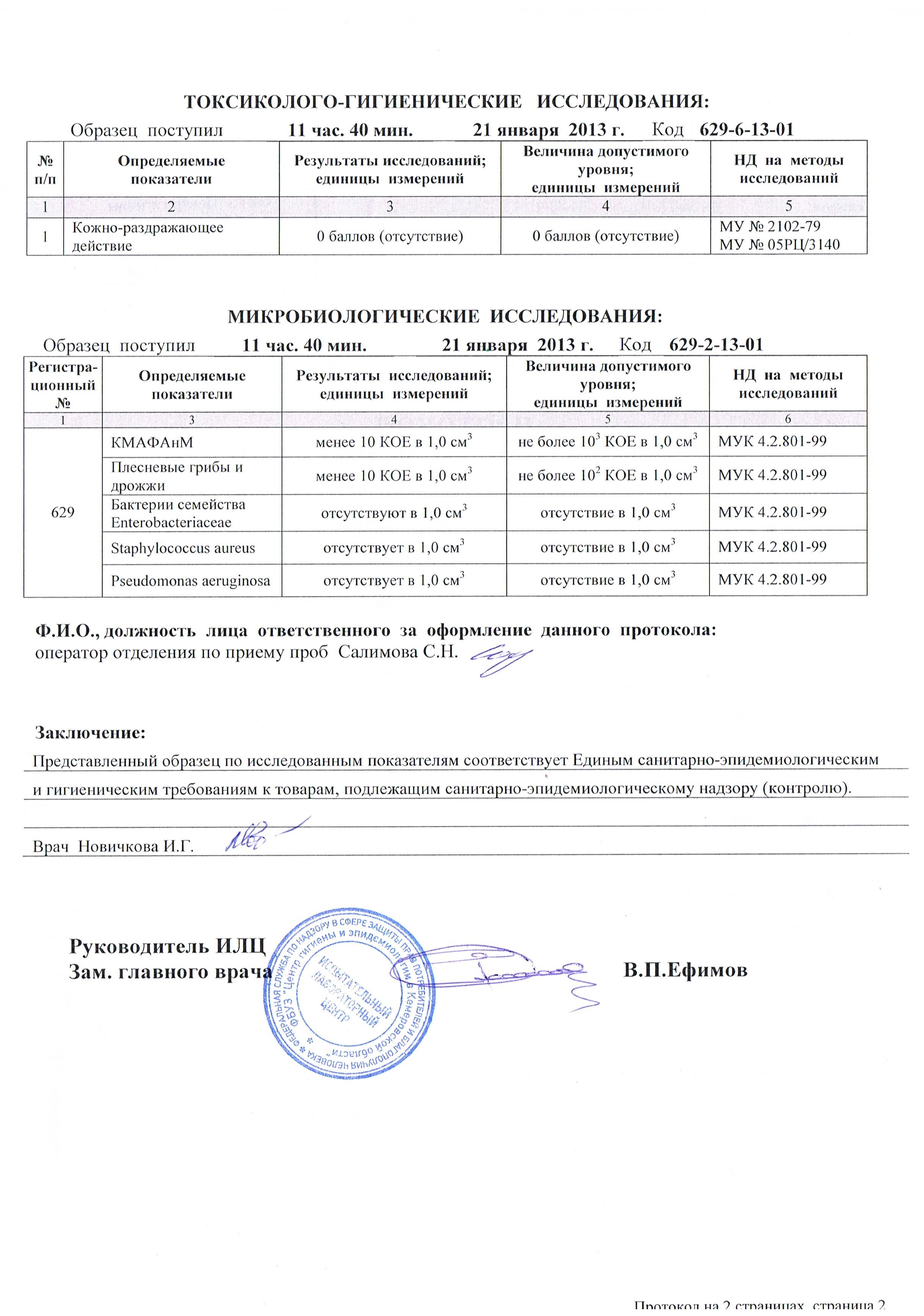 Протокол Лабораторные испытания 2 сторона 29.01.2013